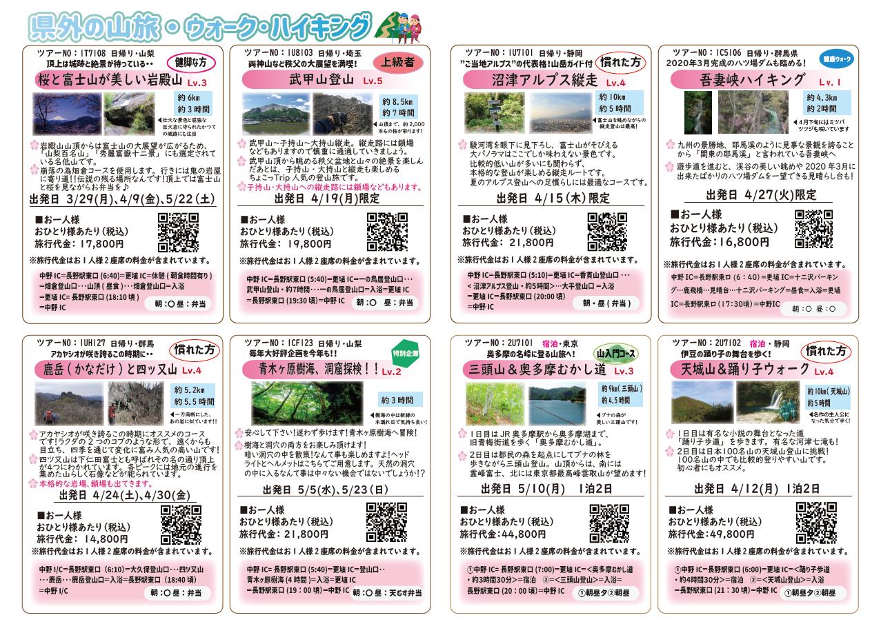 春の山旅・トレッキング・ハイキング特集【長野県外編】