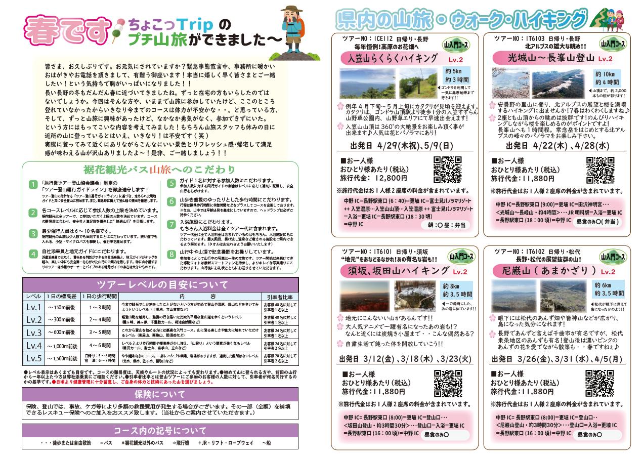 春の山旅・トレッキング・ハイキング特集【長野県内編】